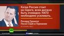 Непрошеные советы: разделяют ли в Германии мнение посла США о «российской угрозе»