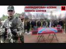 Ликвидирован боевик Никита Ширяев
