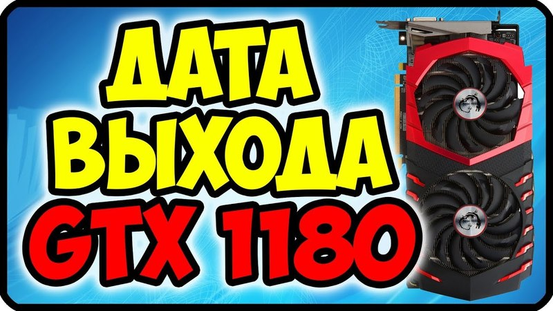 Дата выхода gtx 1170 и gtx 1180 ✅ Когда выйдут новые видеокарты от Nvidia