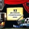 VI Межвузовский Фестиваль студенческого кино