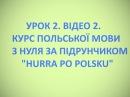 Урок 2. Відео 2. КУРС ПОЛЬСЬКОЇ МОВИ З НУЛЯ. ПІДРУЧНИК HURRA PO POLSKU
