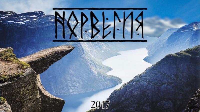 Норвежский трип. 2 серия