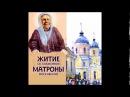 ☦ ЖИТИЕ святой блаженной Матроны Московской