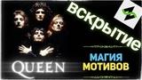 Музыкальное Вскрытие Богемная Рапсодия Bohemian Rhapsody