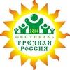3й всерос-й фестиваль: ТРЕЗВАЯ РОССИЯ 2014