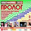 """Фестиваль """"ПЛАТФОРМА-2013. Пролог"""". Самара"""
