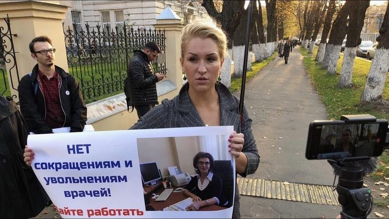 Пикет врачей🔴против массовых увольнений | 19.10.2018