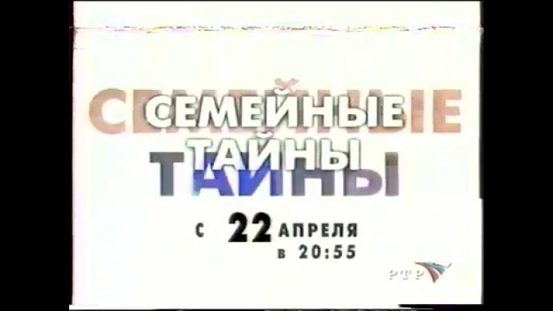Анонс Семейные тайны (РТР,20.04.2002)