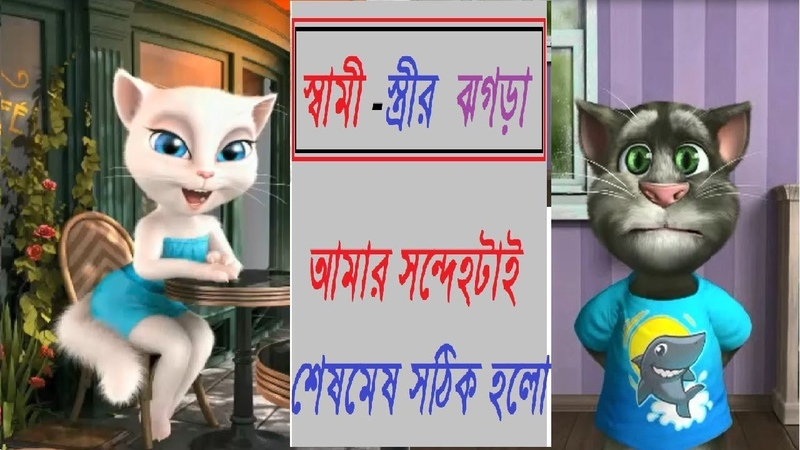✅Talking Tom and Angela Bangla Funny Video   Wife Phone call   Funny video 2018 full HD