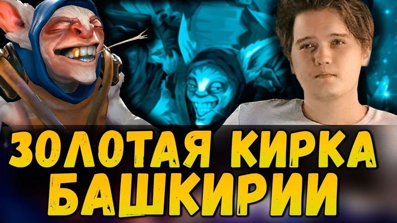 КУДЕС НА МИПО АКА БАШКИРСКИЙ ГЕОМАНСЕР АКА ЧЕЛОВЕК-КИРКА ЗАПОТЕЛ В ПАБЛИКЕ DOTA 2