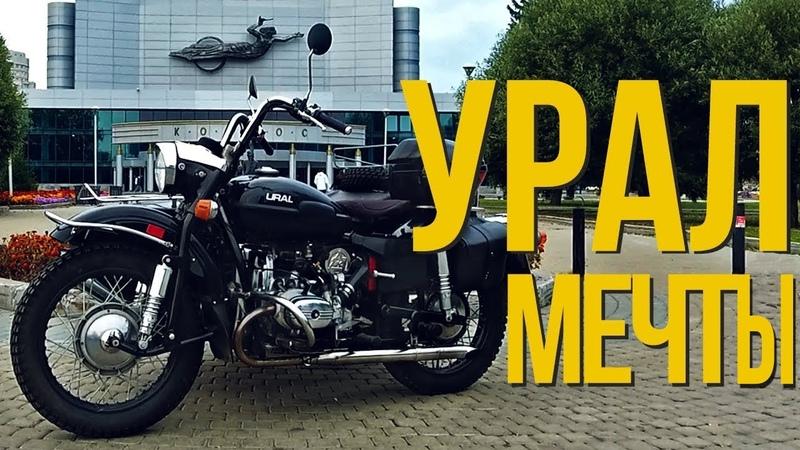 УРАЛ - МЕЧТЫ или как производилась доработка моего мотоцикла