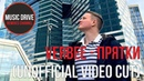 Verbee Евгений Вербицкий - Прятки Unofficial video cut