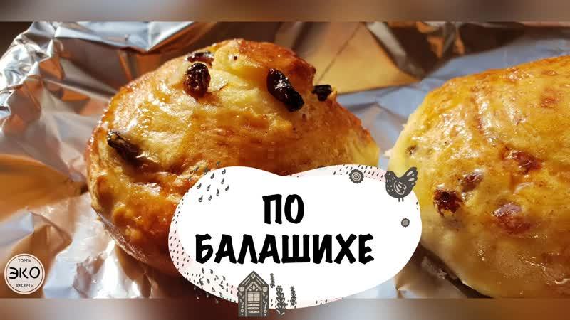 Пироги и пирожки на заказ с доставкой по Балашихе