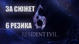 ЗА СЮЖЕТ 6 РЕЗИКА Resident Evil 6