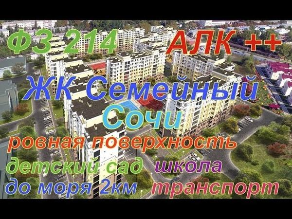 Сочи Лазаревское ЖК Семейный ФЗ 214 АЛК Что там происходит