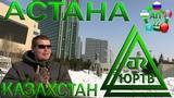 ЮРТВ 2017 Казахстан. Астана. №0220