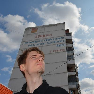 Артём Зубцов