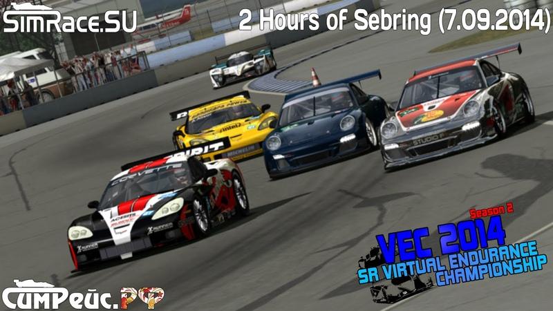 SR VEC 2014 2 - 2 Hours of Sebring Highlights