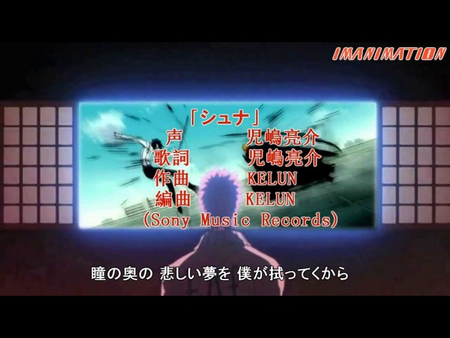 【MAD】Bleach opening 15 -「Shuna」