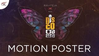Disco Raja Movie Motion Poster | Ravi Teja | Payal Rajput | VI Anand | Thaman S | SRT Entertainments