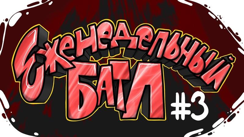 Еженедельный батл   3   Слово: Born  Graffiti - Граффити  