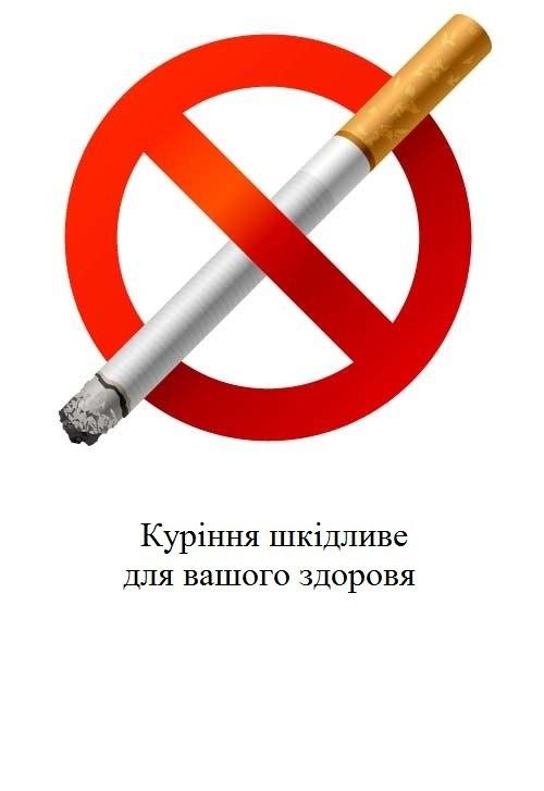 куріння шкідливе для здоров'я