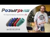 Розыгрыш 10 колонок JBL за 02.02.2018