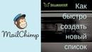 Mailchimp Как быстро создать новый список подписчиков в сервисе рассылок Мэйлчимп