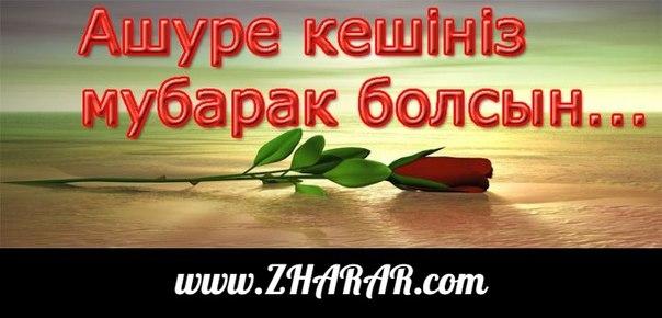 Алдымыздағы жексенбiден Дуйсенбiге караған түн Ашура түнi казакша Алдымыздағы жексенбiден Дуйсенбiге караған түн Ашура түнi на казахском языке