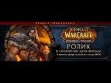 Мировая премьера ролика Warlords of Draenor