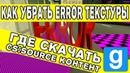 Как Убрать ERROR Текстуры в Garry's Mod (GMod)? Где Скачать CS:Source Контент Для Гаррис Мод?