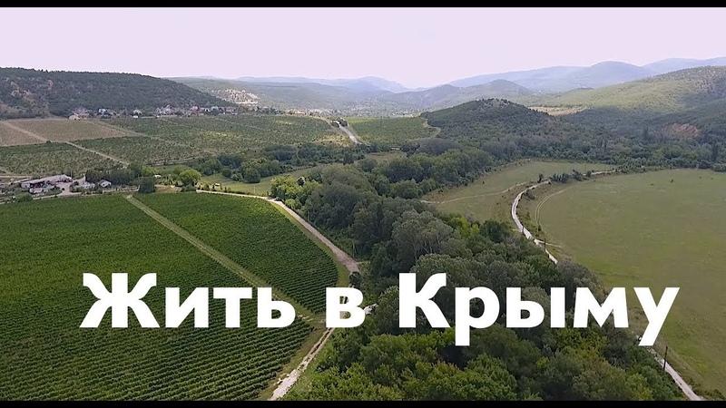Жить в Крыму, Дом в Крыму, Балаклавский район города Севастополь