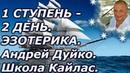 👏1 СТУПЕНЬ 2015 г - 2 ДЕНЬ. ЭЗОТЕРИКА и МАГИЯ. Школа Кайлас. Андрей Дуйко.