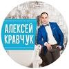 Алексей Кравчук. Хорошо ведущий свадьбы.
