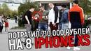 Подарили 8 IPHONE XS ПРОХОЖИМ БЕСПЛАТНО / Giving Strangers the iPhone XS