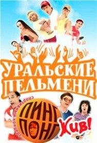 Уральские пельмени - Пинг-Понг ЖИВ! (18 выпуск)