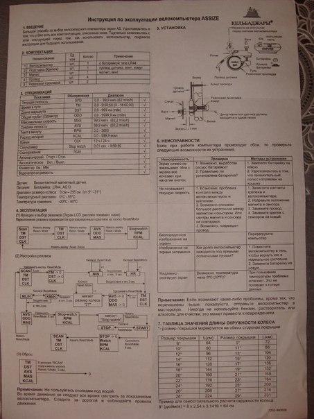 Велокомпьютер cyclotech i6 инструкция