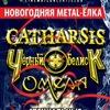 1 января 2013 - METAL-ЁЛКА @ Москва HALL
