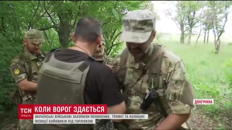 ВСУ заняли укрепрайон террористов РФ под Горловкой, освобожденный на кануне
