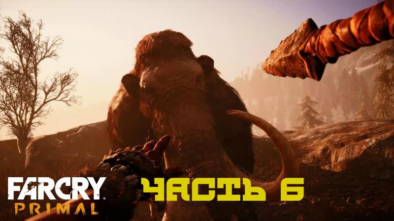 Far Cry Primal часть 6 летсплей letsplay FarCryPrimal