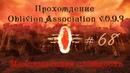 Прохождение Oblivion Association v 0 9 3 ч 68 Гильдия Археологов ч3 максимальная сложность