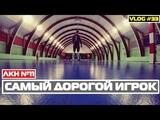 САМЫЙ ДОРОГОЙ ИГРОК В ЛКН Выбираем Лучший Гол!