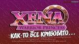 Xena Warrior Princess for PS2. Серия 1 Как-то все кривовато...