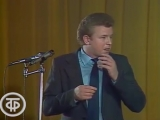 Михаил Евдокимов. Пародии на артистов Евгения Леонова, Бориса Новикова и Ефима Шифрина (1988)