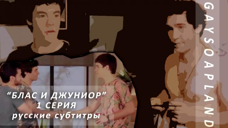 Блас и Джуниор   Blas Junior - 1 СЕРИЯ [русские субтитры]