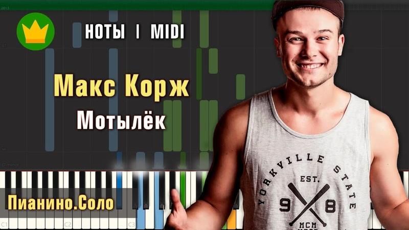 Ноты Макс Корж Мотылёк урок для фортепиано