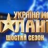 Украина мае талант 6 сезон