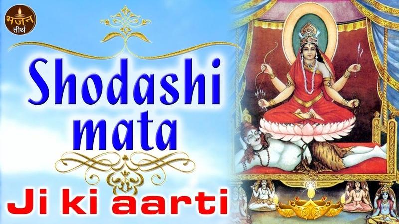 Shodashi Mata ki Aarti | All Time Aarti | Bhajan Teerth Devotional songs