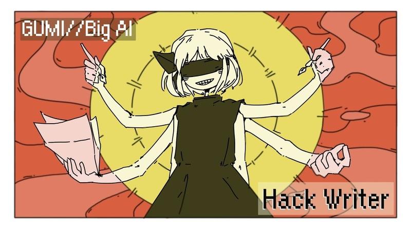【GUMIBig Al】Hack Writer【VOCALOID Original】