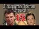 Лекарство против страха 15 серия (24.05.2013) Мелодрама сериал